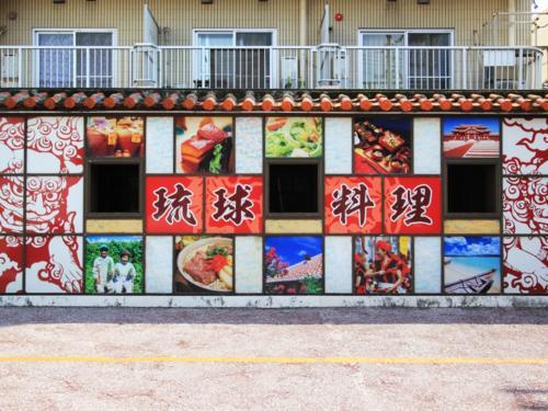 物件には併設された沖縄料理店がございます。