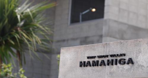その島の名は「HAMAHIGA!!」